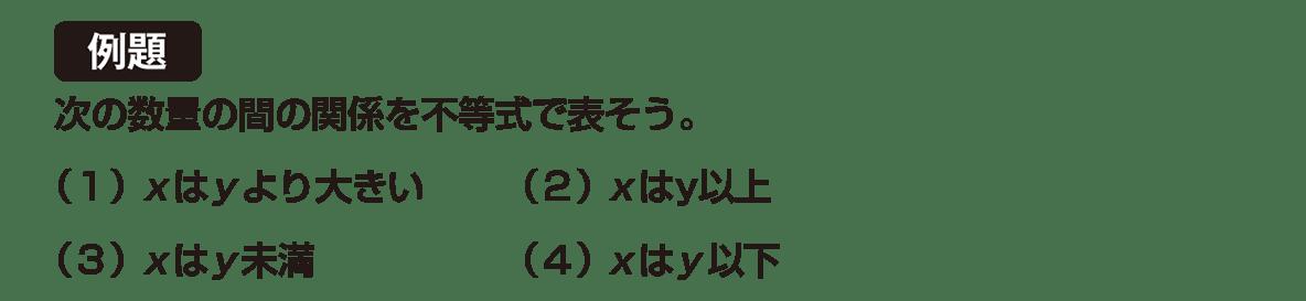 中1 数学33 例題