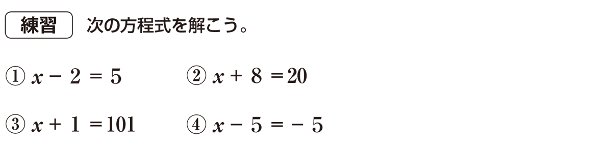 中1 数学35 練習