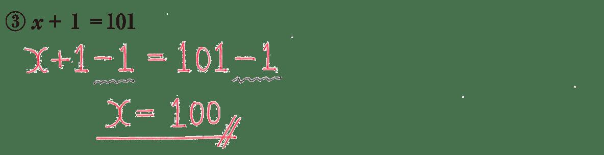 中1 数学35 練習③の答え