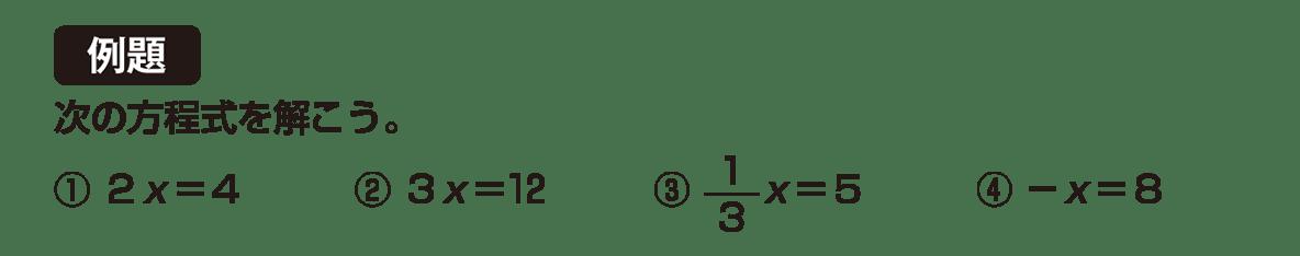 中1 数学37 例題