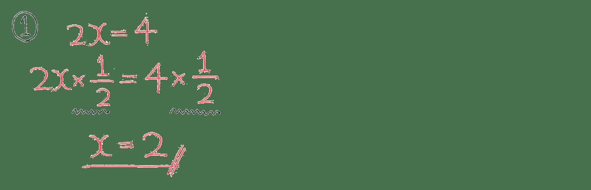 中1 数学37 例題①の答え