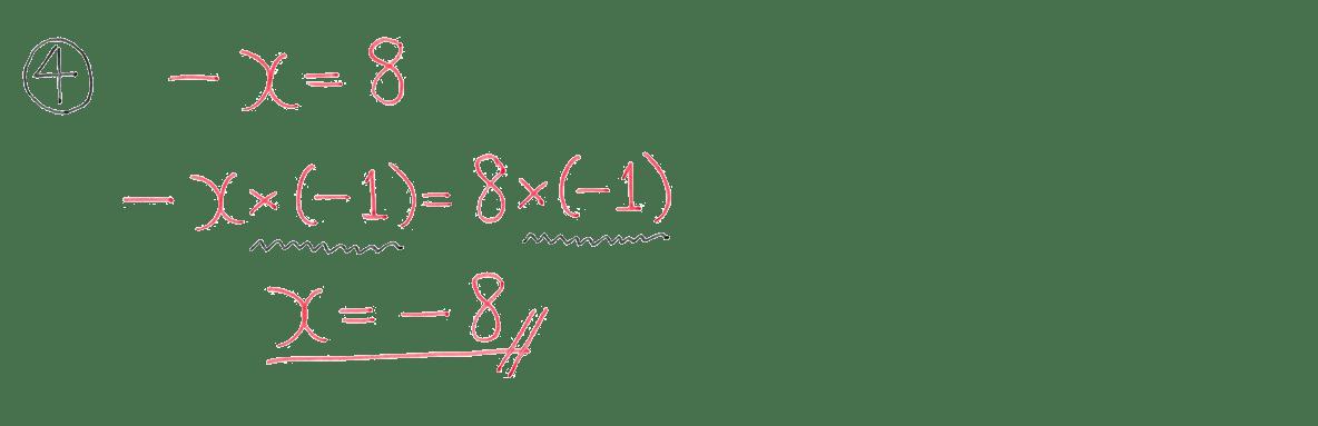 中1 数学37 例題④の答え