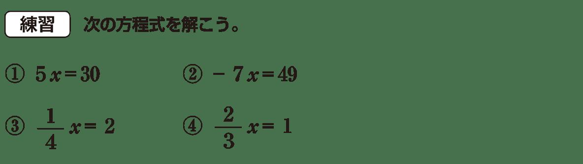 中1 数学37 練習