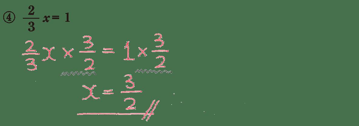 中1 数学37 練習④の答え