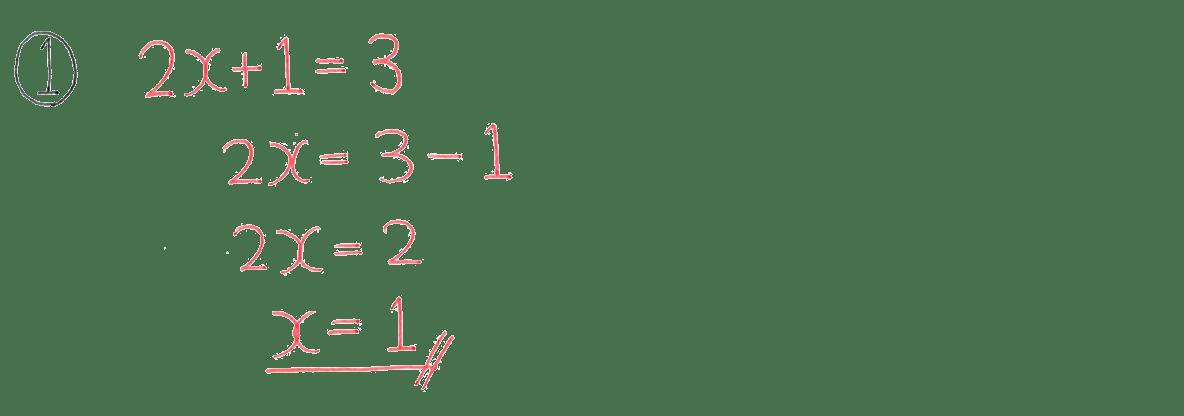 中1 数学38 例題①の答え