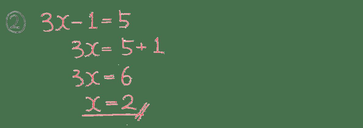 中1 数学38 例題②の答え