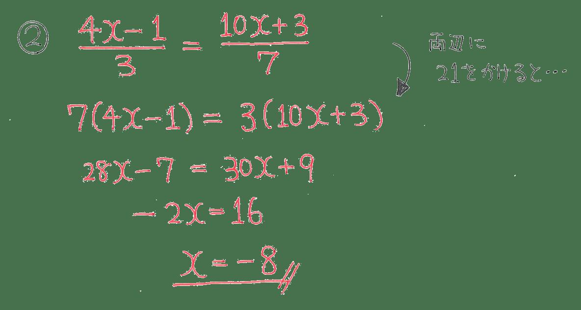 中1 数学39 例題②の答え