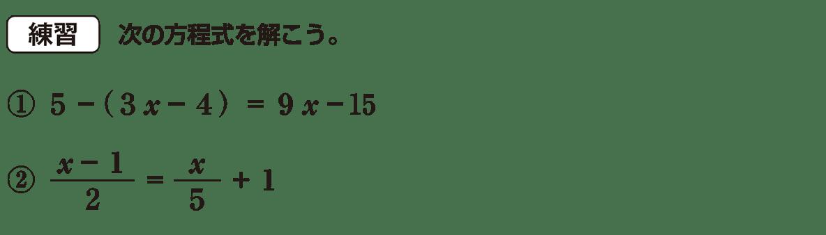 中1 数学39 練習