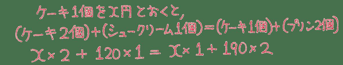 中1 数学40 練習1 答え3行目まで 文章への書き込みは最後の全文解答以外不要