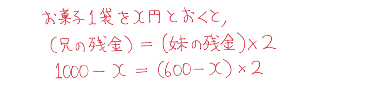 中1 数学40 練習2 答え3行目まで 文章への書き込みは最後の全文解答以外不要