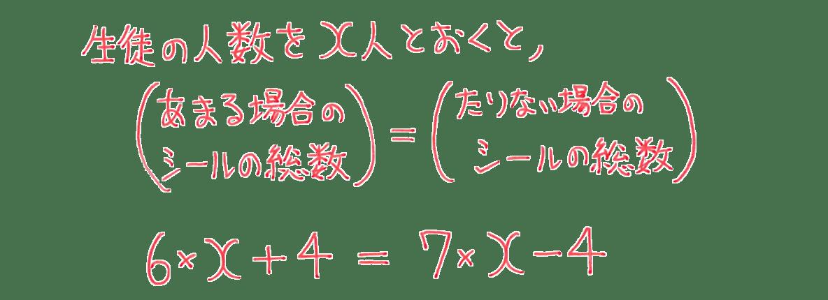 中1 数学41 例題 答え4行目まで