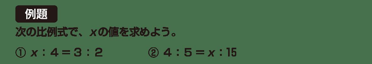 中1 数学43 例題