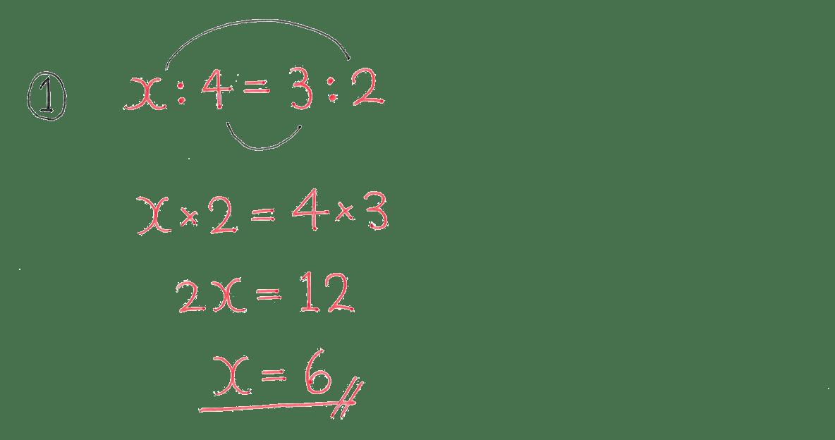 中1 数学43 例題①の答え