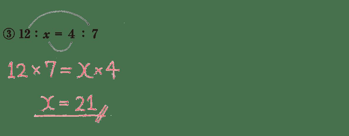 中1 数学43 練習③の答え