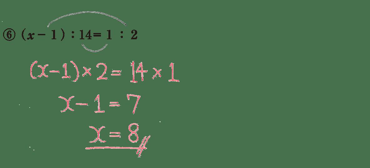 中1 数学43 練習⑥の答え