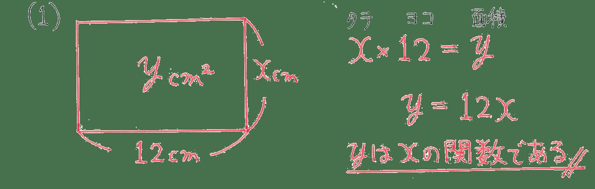 中1 数学44 例題(1)の答え