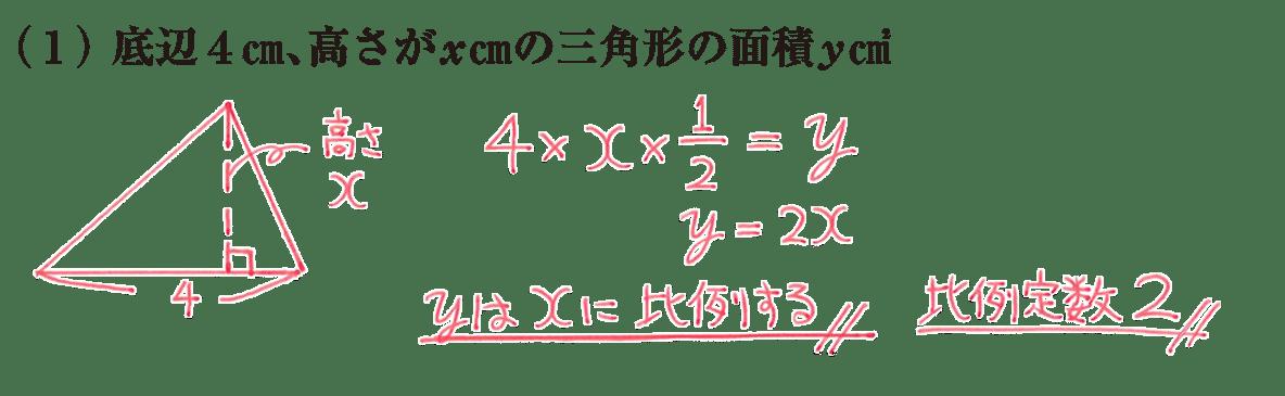 中1 数学45 練習(1)の答え
