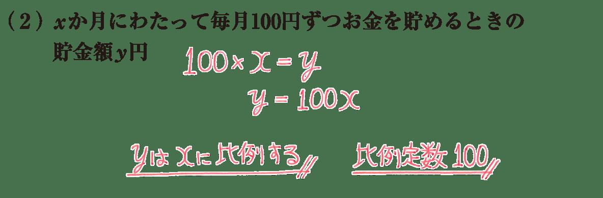 中1 数学45 練習(2)の答え