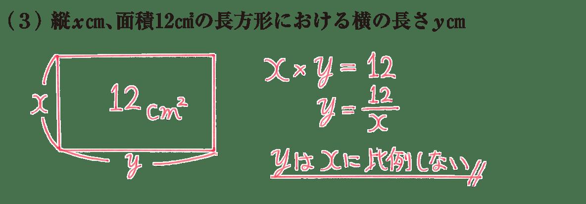 中1 数学45 練習(3)の答え