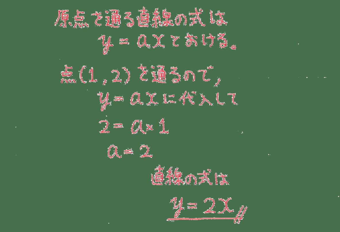 中1 数学51 例題の答え