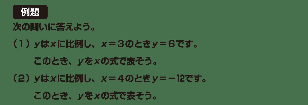 中1 数学52 例題