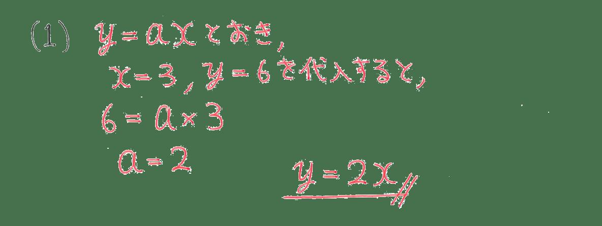 中1 数学52 例題(1)の答え