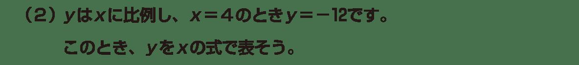 中1 数学52 例題(1)