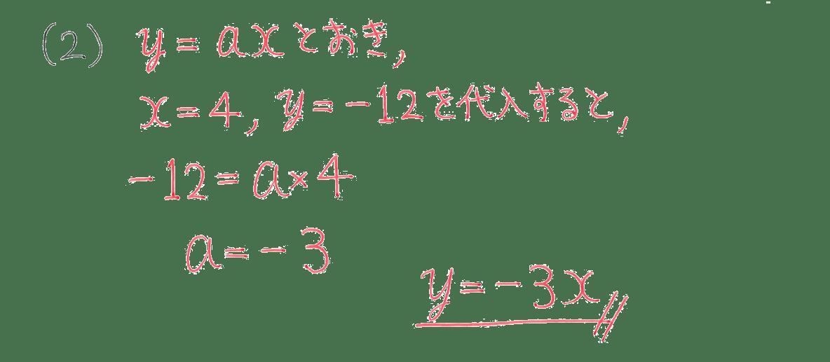 中1 数学52 例題(2)の答え
