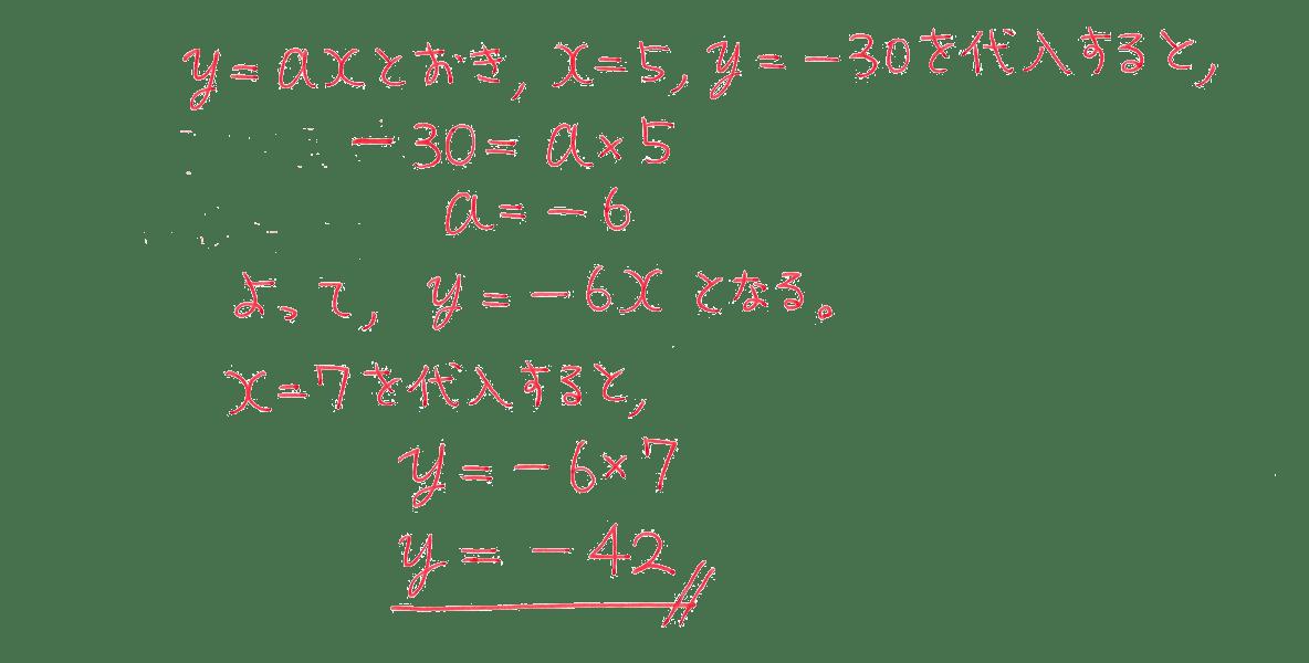 中1 数学52 練習の答え