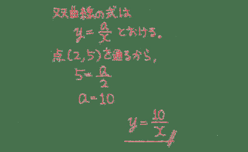 中1 数学55 例題の答え