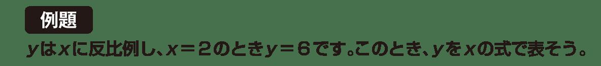 中1 数学56 例題