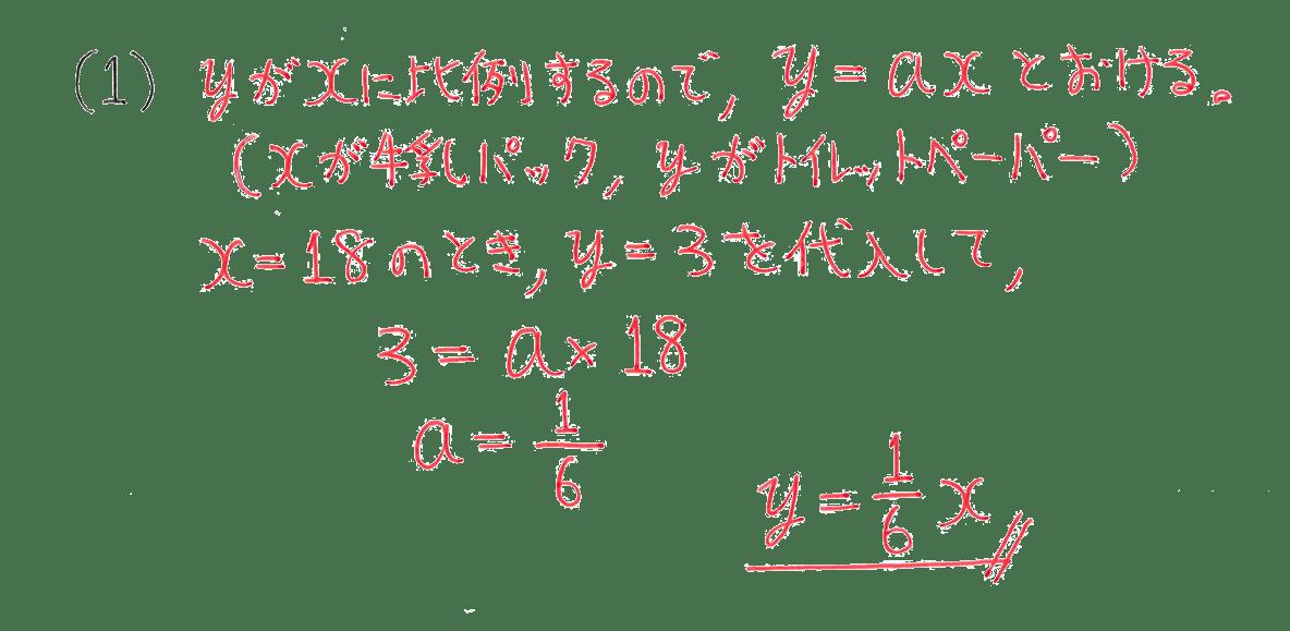 中1 数学57 例題(1)の答え
