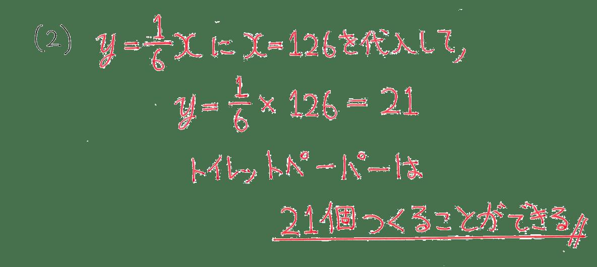 中1 数学57 例題(2)の答え