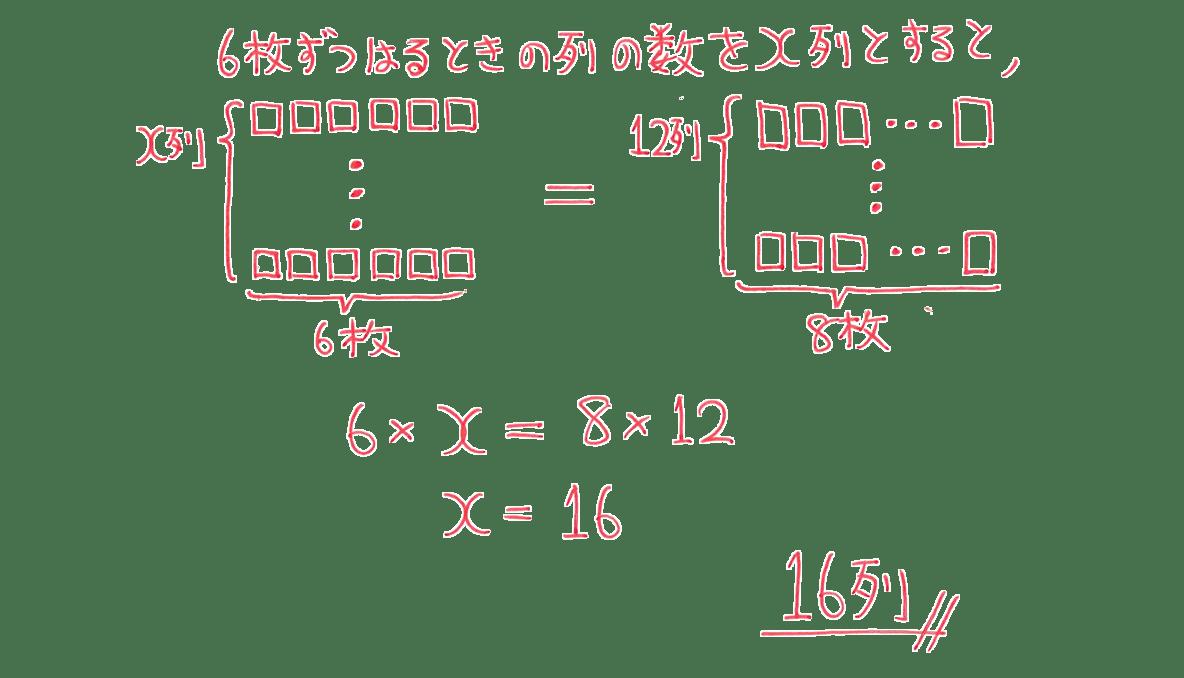 中1 数学58 練習の答え