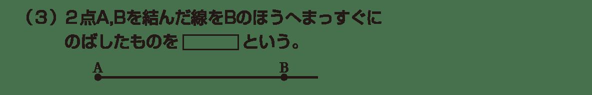 中1 数学59 例題(3)