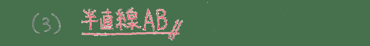 中1 数学59 例題(3)の答え