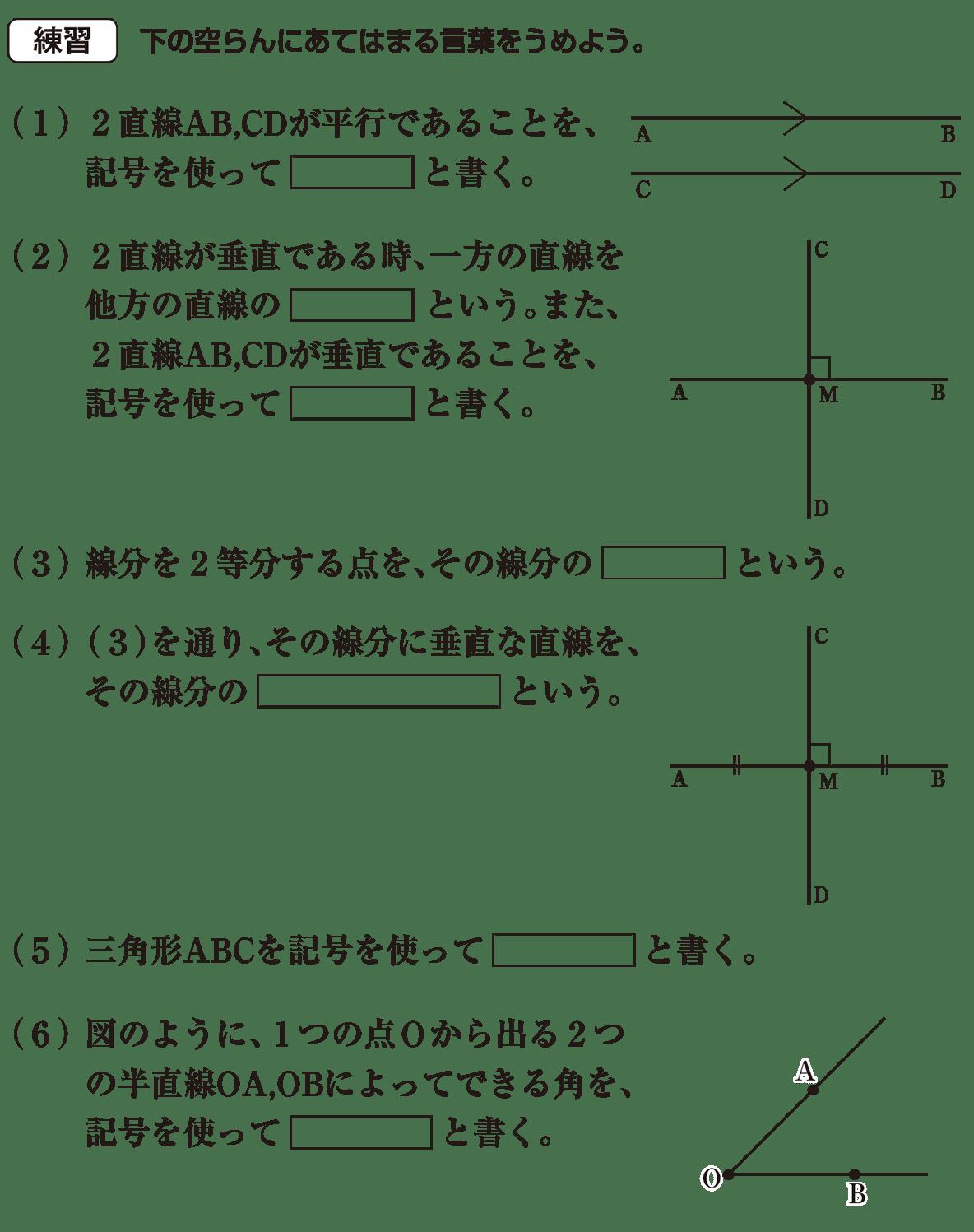 中1 数学59 練習