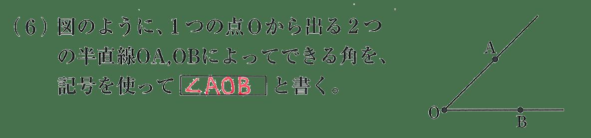 中1 数学59 練習(6)の答え