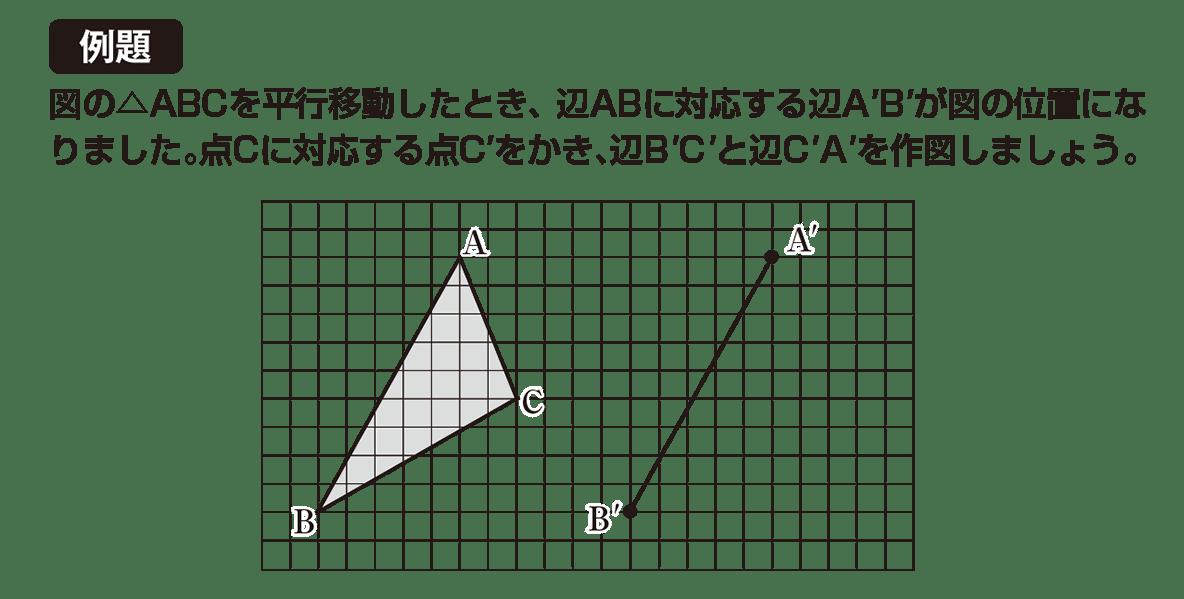 中1 数学60 例題
