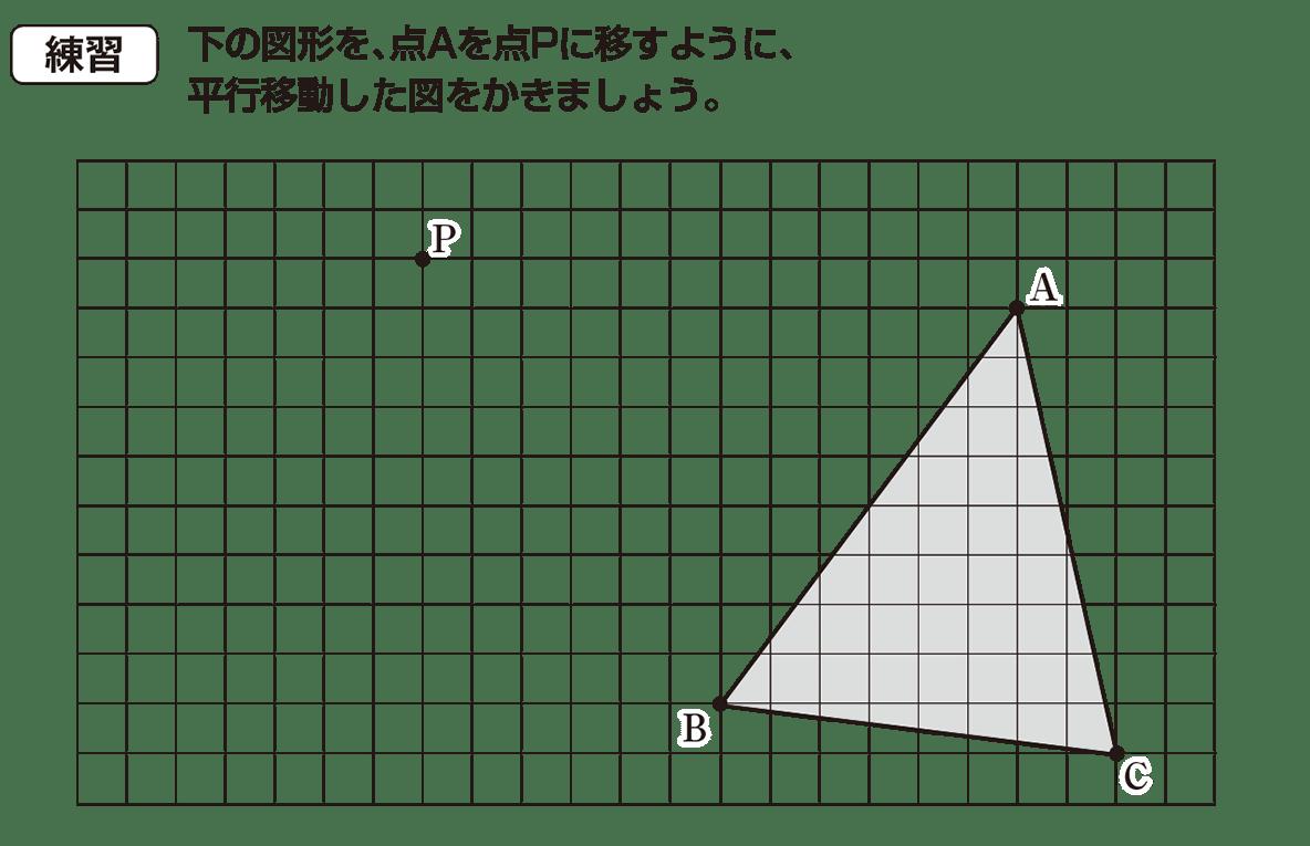中1 数学60 練習