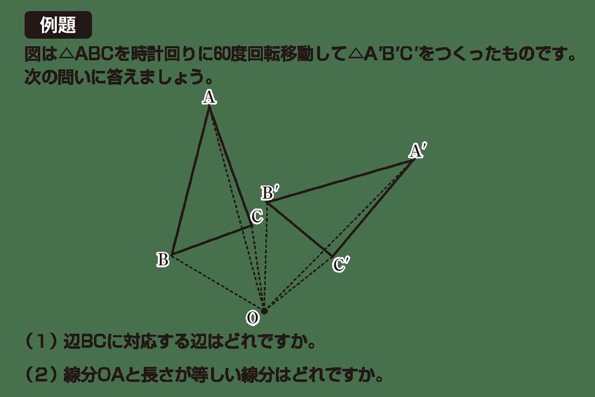中1 数学62 例題