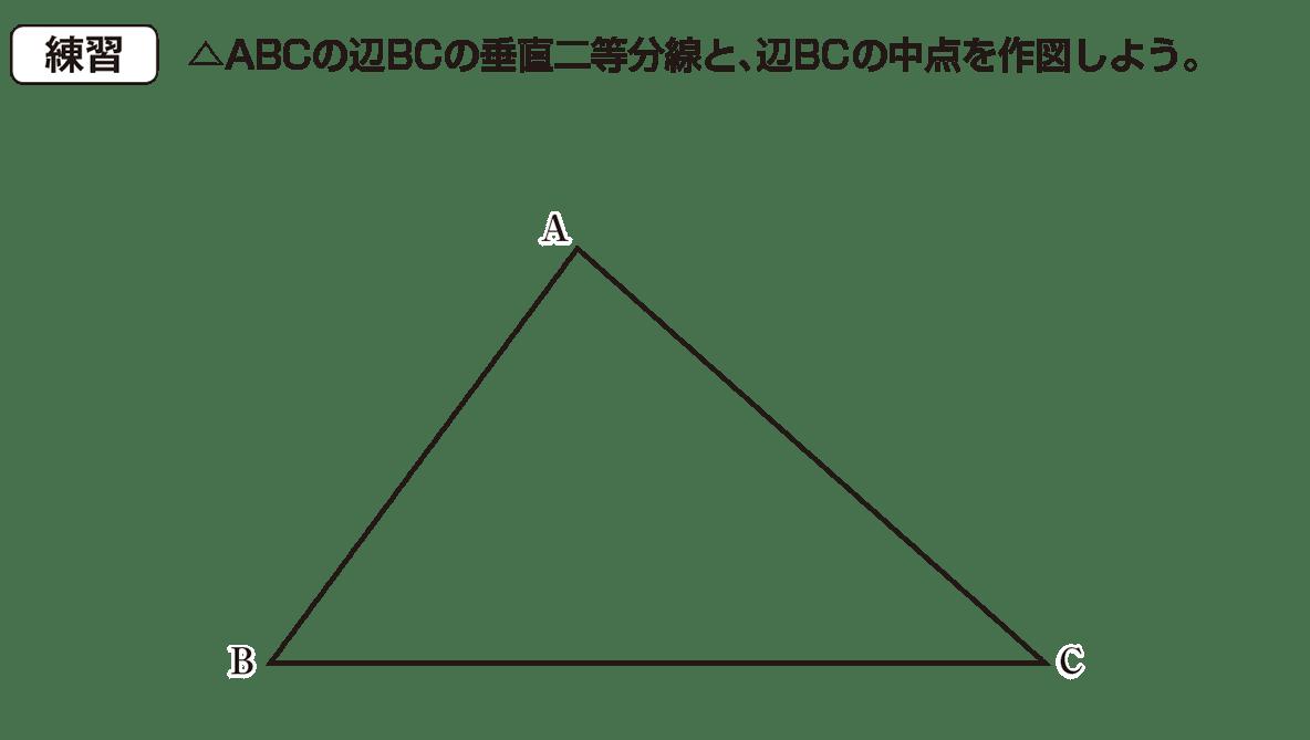 分 垂直 線 書き方 二 等