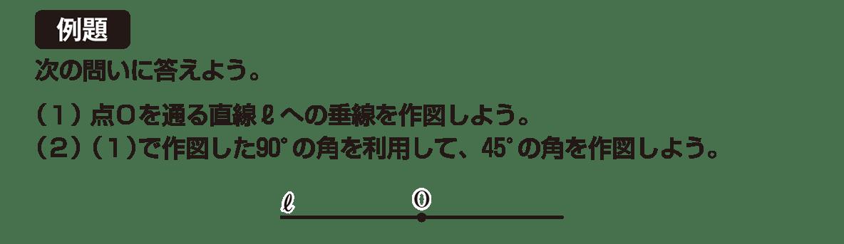 中1 数学68 例題