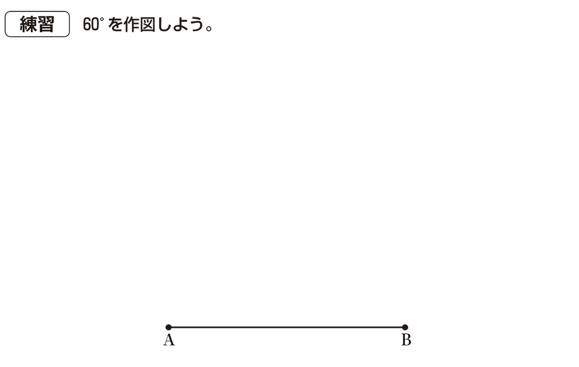 中1 数学68 練習