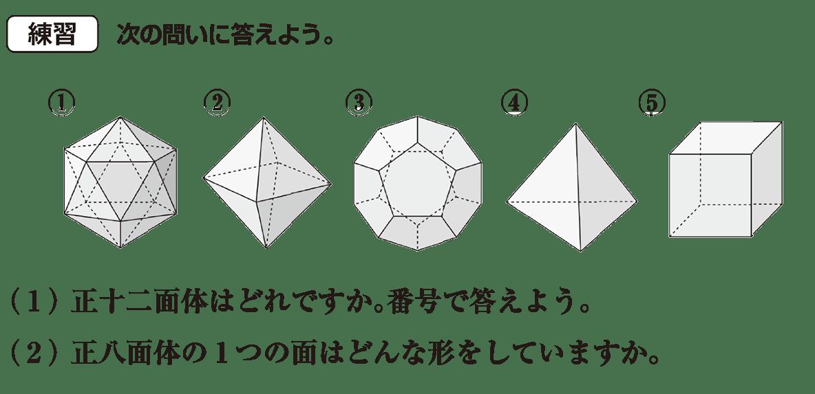 中1 数学71 練習