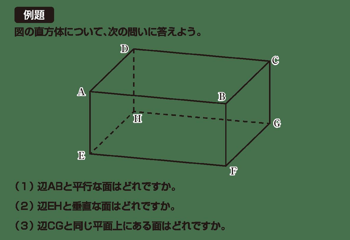 中1 数学73 例題