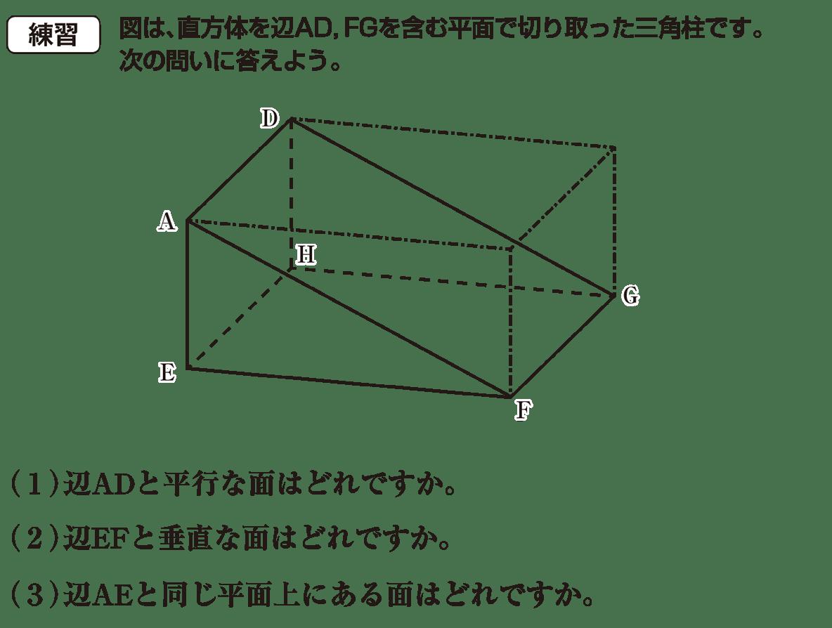 中1 数学73 練習