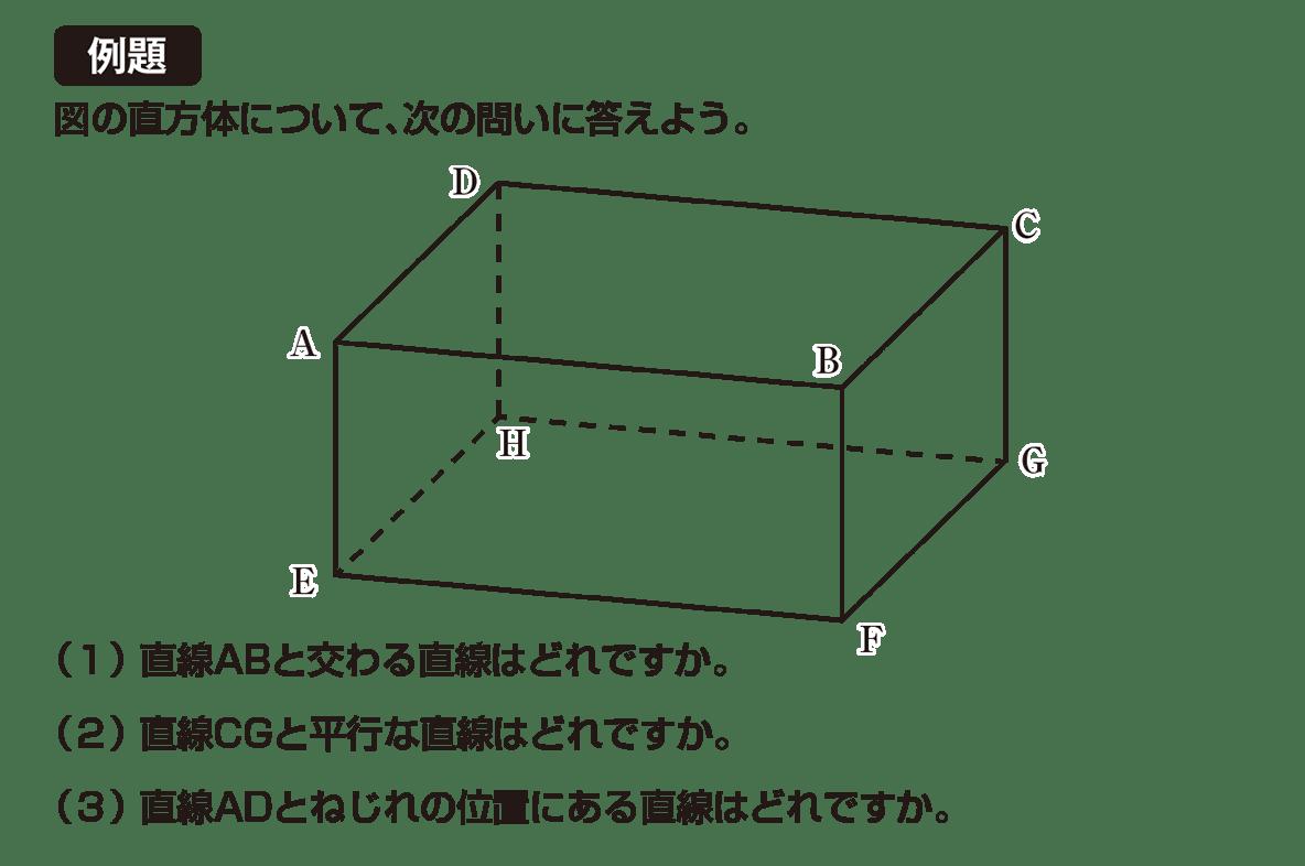 中1 数学74 例題