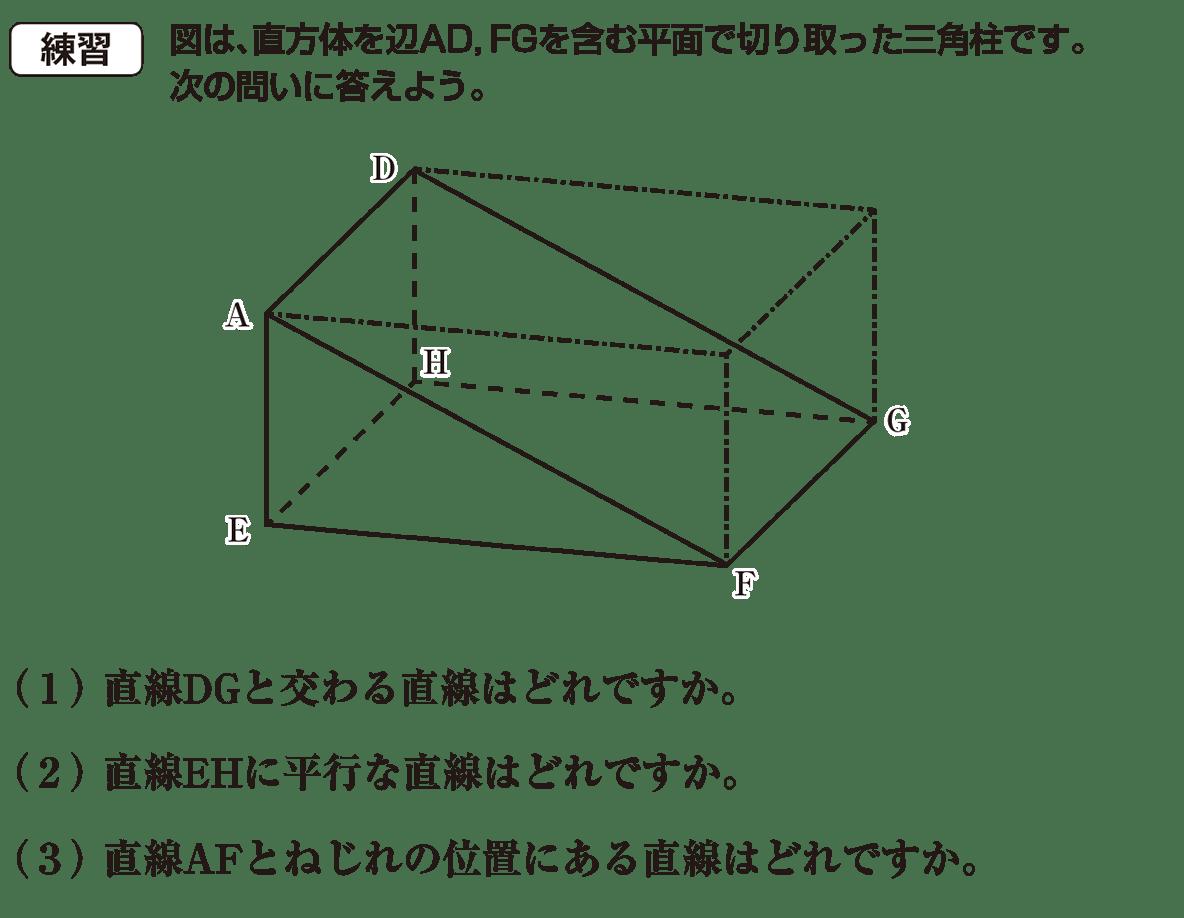 中1 数学74 練習
