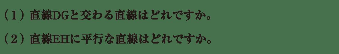 中1 数学74 練習(1)(2)